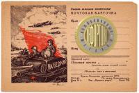 открытое письмо За нашу Советскую Родину На Берлин 1945 год.
