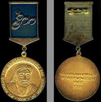 памятная медаль «800 годовщина великого Монгольского государства»