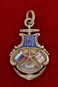 памятный жетон 10-летие восточного пароходного общества 1900-1910 гг
