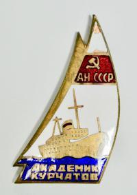 памятный знак научно-исследовательского судна Академик Курчатов ан ссср 1960 гг.