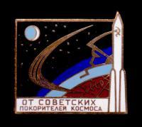памятный знак от Советских покорителей космоса, период ссср.