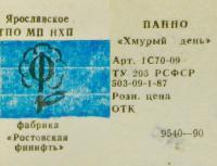 панно «хмурый день», ф-ка «ростовская финифть» период ссср 1987 год