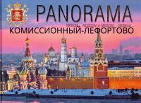 панорама Москвы альбом