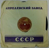 Патефонная пластинка завод Металлопластмасс, период СССР