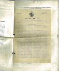патент на привилегию по указу его императорского величества от 1906 года