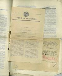 патентная грамота 1927 года к патенту на изобретение.