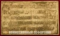 плакетка юбилейная в память 200 летия ленинградского монетного двора, 1926 год