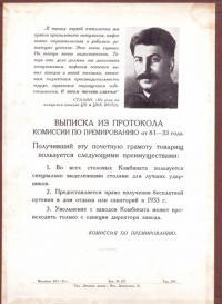 почётная грамота от Московского Электрозавода 1928-1933 гг.