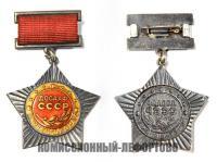 почётный знак «ДОСААФ СССР»