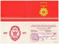 почётный знак 50 лет досааф ссср 1970 гг.