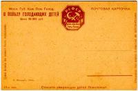 почтовая карточка «Моск. Губ. Ком. Пом. Голод. В пользу голодающих детей» РСФСР 1921-1922 гг.