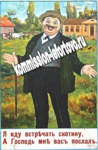 почтовая карточка 1911 год.