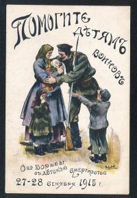 почтовая карточка до 1915 года.