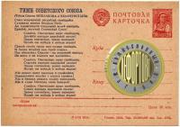 почтовая карточка гимн советского союза 1944 год.