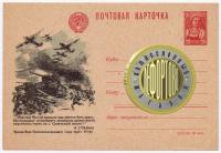почтовая карточка не прошедшая по почте, период ссср 1943 год.