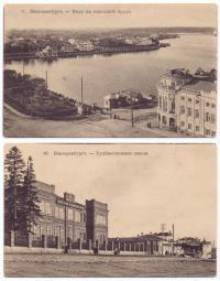 почтовая открытка Екатеринбург-Вид на городской пруд, Художественная школа, до 1917 года.