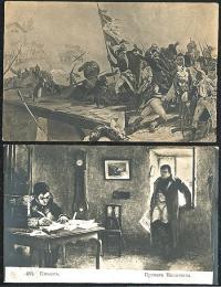 почтовые карточки до 1917 г. наполеоника