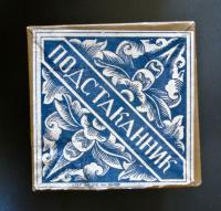 Подстаканник металлический золочёный, ЛЮФ СССР 1070-1980 гг.