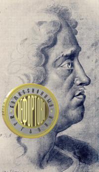 портрет Петра Великого, художник Дувен Ян Франс ван, литография до 1917 года.