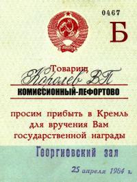 приглашение в кремль для вручения государственной награды 25 апреля 1984 г.