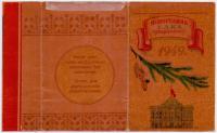 Пригласительные билет на Новогоднию ёлку в Колонном Зале Дома Союзов, 1949 года.
