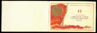 пригласительный билет - «41 годовщина Советской Армии и Военно-Морского Флота» КГБ при совмин СССР 1959 год