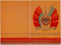 пригласительный билет 300 лет воссоединение Украины с Россией 1654-1954 гг.