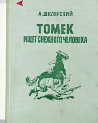 Приключения Томека Вильмовского, Альфред Шклярский.