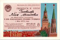 пропуск на Красную площадь 1 мая 1972 года.