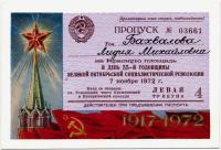 пропуск на Красную площадь 7 ноября 1972 года.