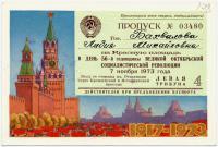 пропуск на Красную площадь 7 ноября 1973 года.