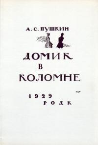 Пушкин А.С. Домик в Коломне.