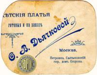 рекламная визитная карточка, детские платья готовые и на заказ О.В. Дьячковой, Москва Петровка, Салтыковский пер. дом Егорова, до 1917 года.