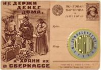 рекламно-агитационная почтовая карточка 1929 год.