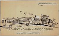 Рисунок Заслуженного деятеля искусств УССР Татарского Михаила Семёновича.