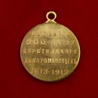 медаль в память 300 летия дома романовых 1631 - 1931 гг.