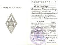 ромб арт. академия им. дзержинского