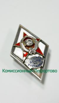 ромб об окончании БТ и МВ им. И.В. Сталина
