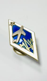 Ромб об окончании МАИ, период СССР.