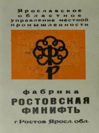 Ростовская финифть Брошь, период СССР 1960-1970 гг.