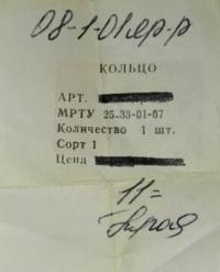 Ростовская финифть Кольцо, период СССР 1960-1970 гг.