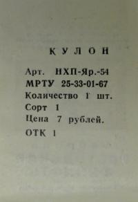 Ростовская финифть Кулон на цепочке период СССР 1970 гг.