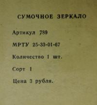 Ростовская финифть Сумочное зеркало, период СССР 1967 год.
