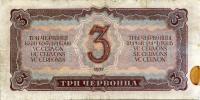 боны один червонец 1937 г., три червонца 1937 г., 10 рублей 1947 г.