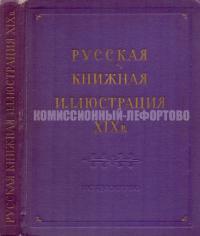 Русская книжная иллюстрация XIX века.