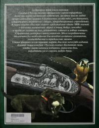 Русская охота. Энциклопедия