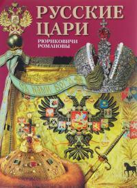 Русские цари Рюриковичи Романовы, альбом.