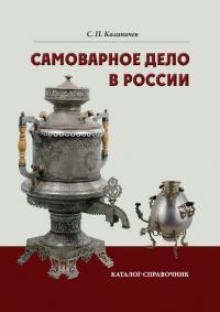 самоварное дело в России