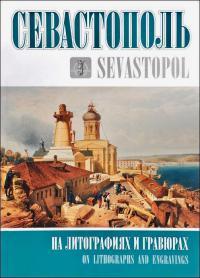 Севастополь на литографиях и гравюрах / Sevastopol on Lithographs and Engravings