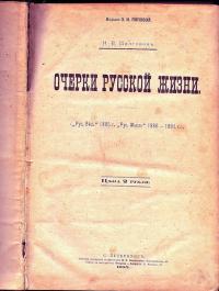Шелгунов Н. В. очерки русской жизни, букинистическое издание 1895 года.